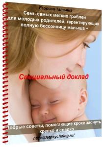 Если ваш ребенок не спит