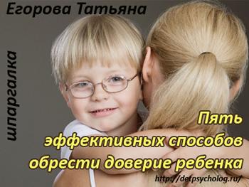 5 эффективных способов обрести доверие ребенка