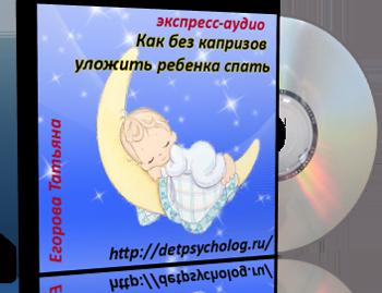 Как без капризов уложить ребенка спать?