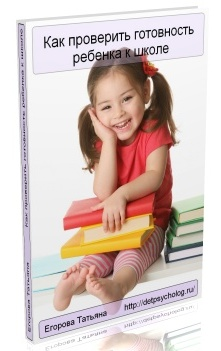Как проверить готовность ребенка к школе