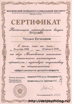 сертификат НПО_300v