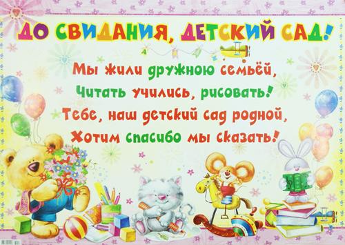 посещение детского сада при лямблиозе: