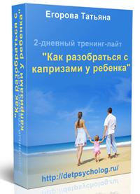 2-дневный тренинг для родителей: Как разобраться с капризами у ребенка?