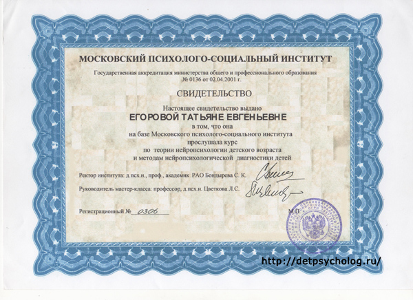 свидетельство НПО_600v