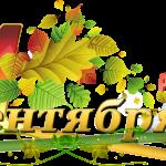 Экстренный 3-хшаговый план: Как маме достойно встретить сентябрьские дни!