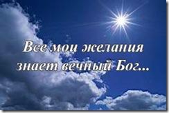 zhelaniya
