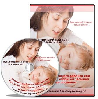 Сладкий сон Вашего ребенка или Как добиться, чтобы он засыпал и спал спокойно