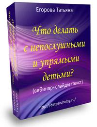 vebinar_chto_delat_s_ypryamimi_detmi200