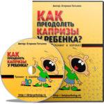 Тренинг на диске «Как преодолеть капризы у ребенка» вышел!