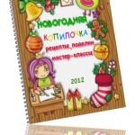 Новогодний подарок готов: Копилочка 2012!