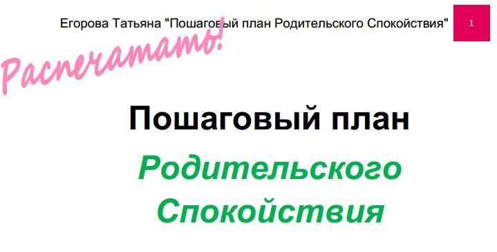 poshagoviy_plan_roditelskogo_spokoystviya