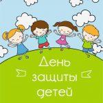 Что нужно защитить в ребенке?