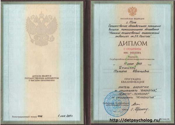diplom_egorova_inshina_600v
