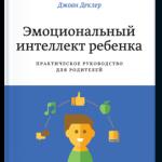Рецензия на книгу «Эмоциональный интеллект ребенка» (Джон Готтман, Джоан Деклер)