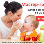 Мастер-группа для мам нехочух и малоежек