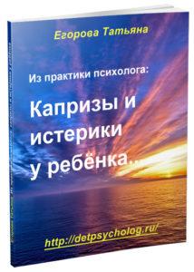 Из практики психолога: капризы и истерики у ребенка (книга)