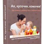 Родился… новый курс «Ах кусочки, комочки! Как помочь ребенку есть твердую пищу»