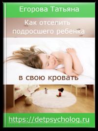 Как отселить подросшего ребенка в свою кровать (методика)